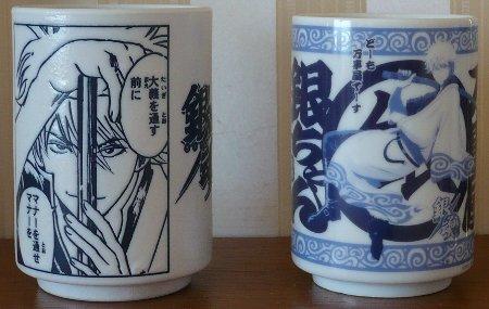 銀ちゃんの湯呑茶碗