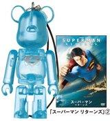 スーパーマンリターンズ クリアブルー 2個入手
